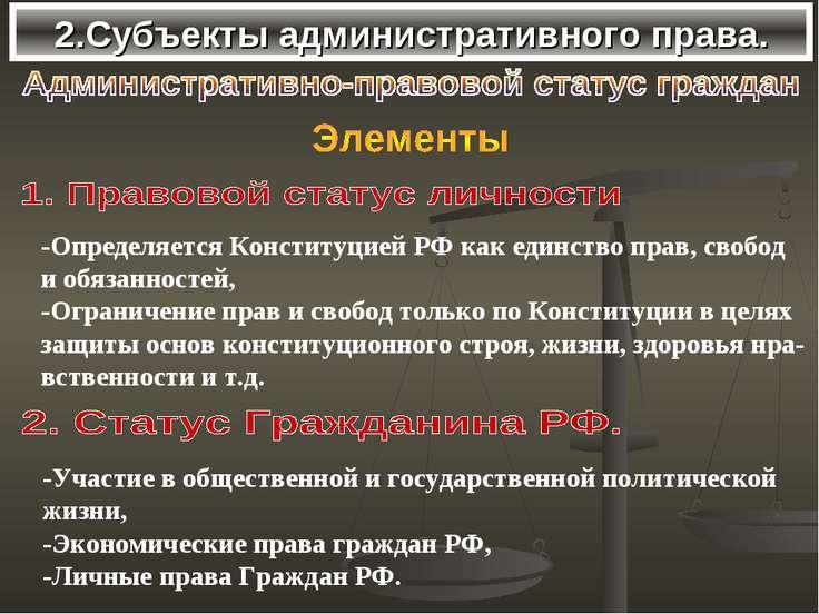 2.Субъекты административного права. -Определяется Конституцией РФ как единств...