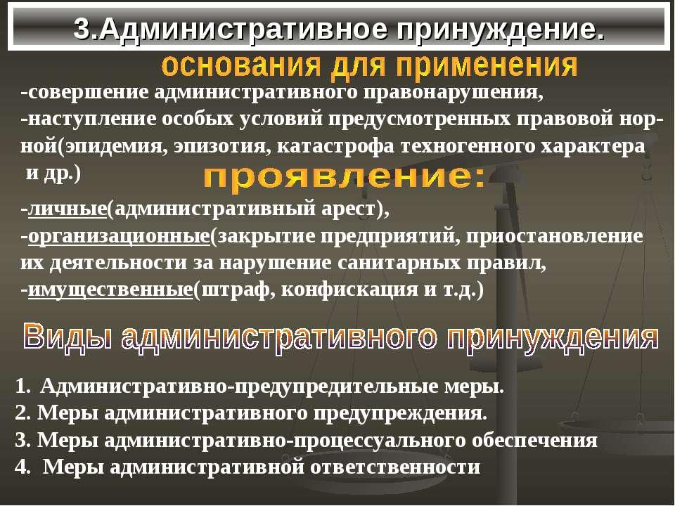 3.Административное принуждение. -личные(административный арест), -организацио...