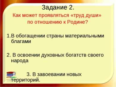 Задание 2. Как может проявляться «труд души» по отношению к Родине? 1.В обога...