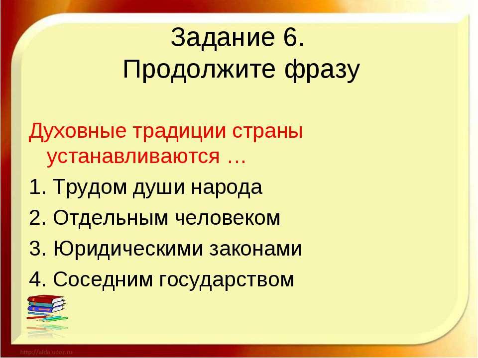 Задание 6. Продолжите фразу  Духовные традиции страны устанавливаются … 1. Т...