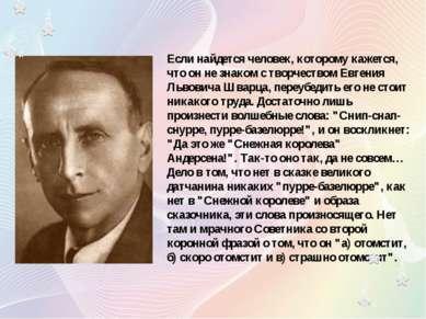 Если найдется человек, которому кажется, что он не знаком с творчеством Евген...