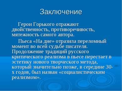 Заключение Герои Горького отражают двойственность, противоречивость, мятежнос...