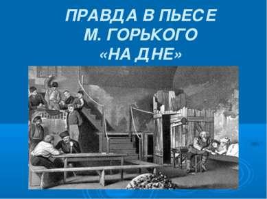 ПРАВДА В ПЬЕСЕ М. ГОРЬКОГО «НА ДНЕ»