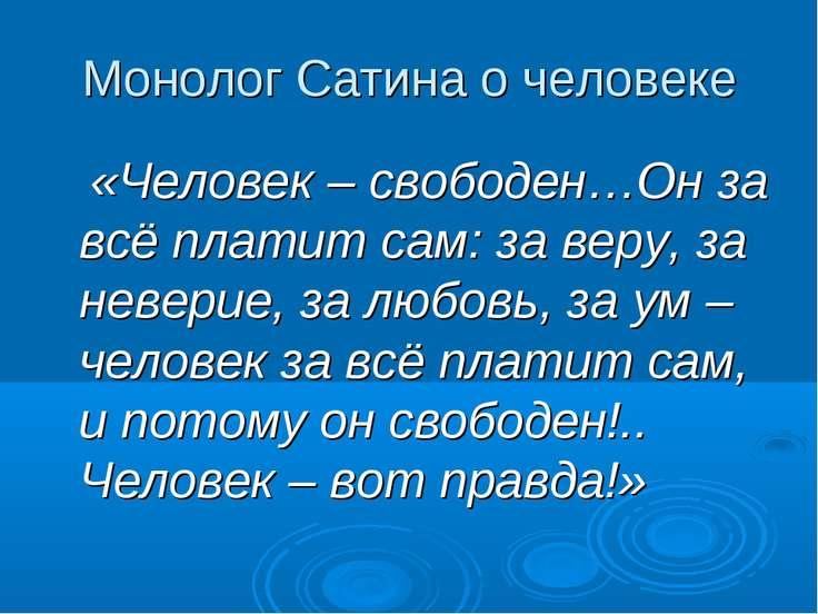 Монолог Сатина о человеке «Человек – свободен…Он за всё платит сам: за веру, ...
