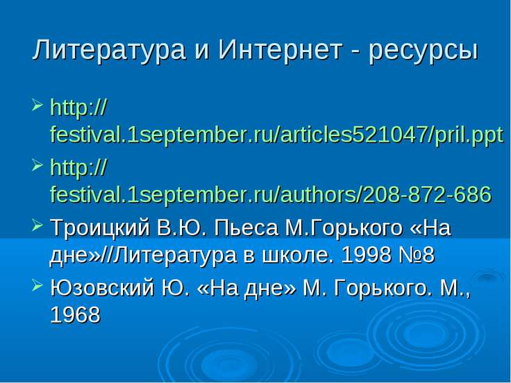 Литература и Интернет - ресурсы http://festival.1september.ru/articles521047/...