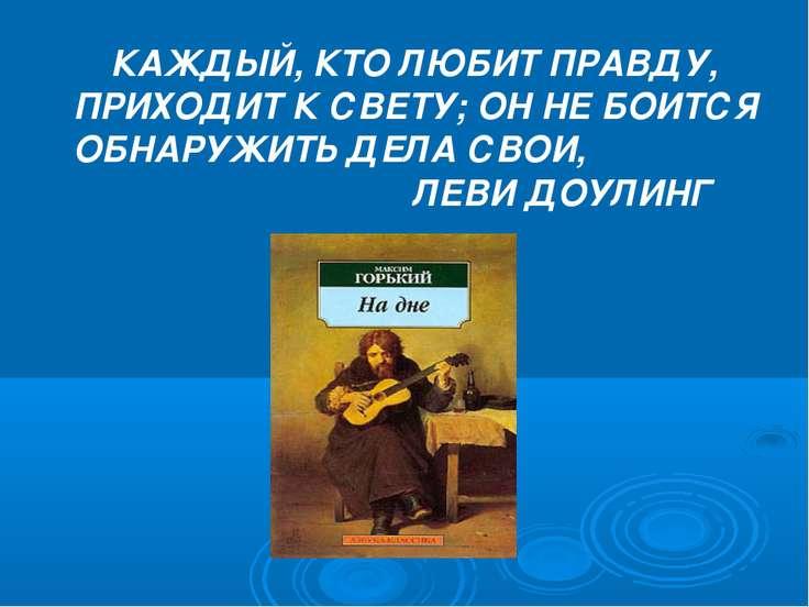 КАЖДЫЙ, КТО ЛЮБИТ ПРАВДУ, ПРИХОДИТ К СВЕТУ; ОН НЕ БОИТСЯ ОБНАРУЖИТЬ ДЕЛА СВОИ...