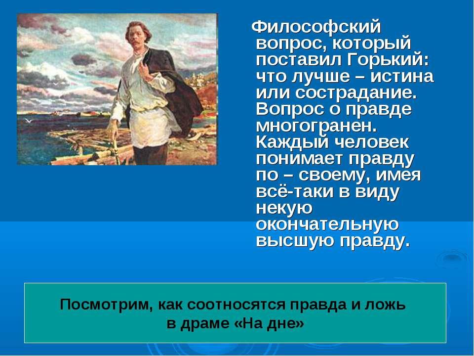 Философский вопрос, который поставил Горький: что лучше – истина или сострада...