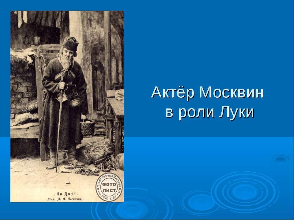 Актёр Москвин в роли Луки