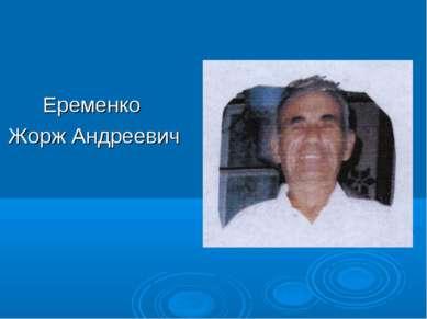 Еременко Жорж Андреевич