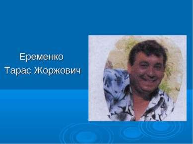 Еременко Тарас Жоржович
