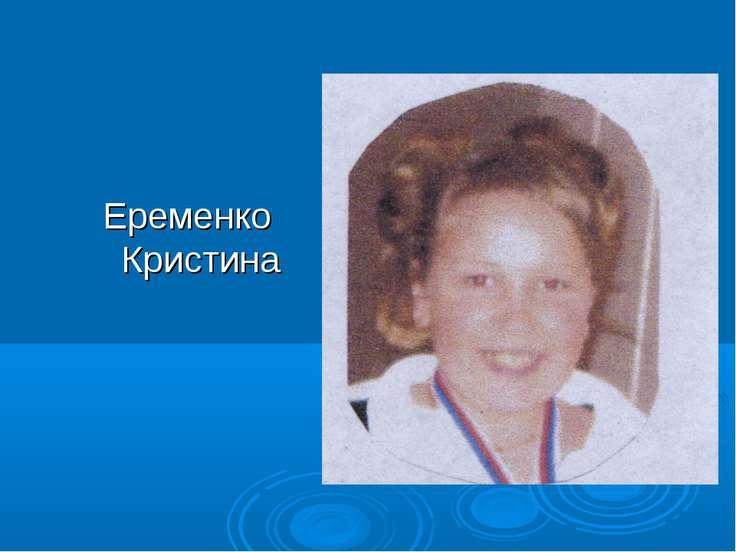 Еременко Кристина