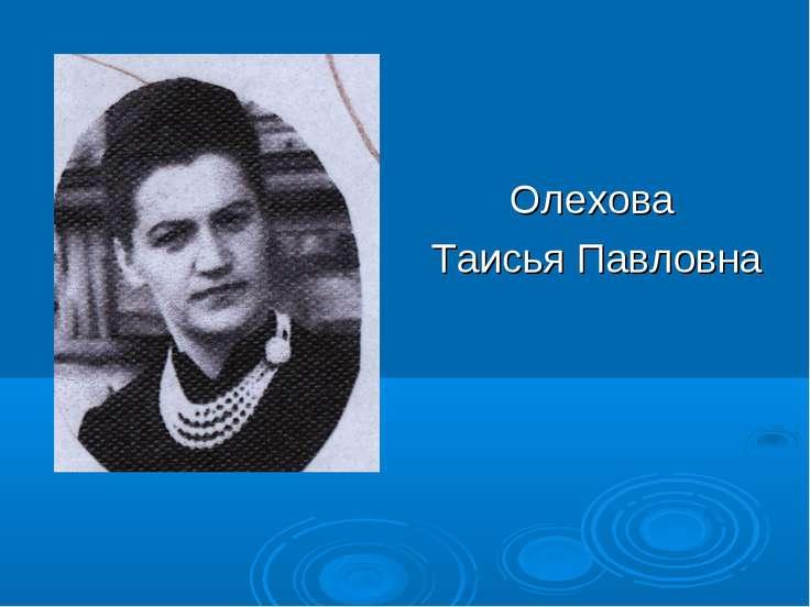 Олехова Таисья Павловна