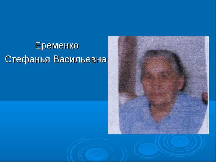 Еременко Стефанья Васильевна