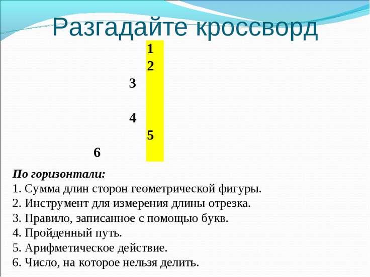 Разгадайте кроссворд По горизонтали: 1. Сумма длин сторон геометрической фигу...