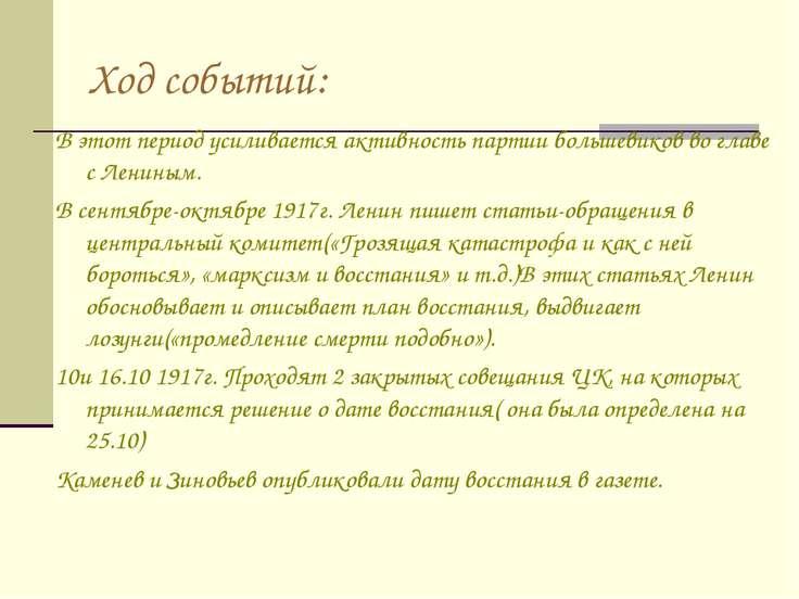 Ход событий: В этот период усиливается активность партии большевиков во главе...