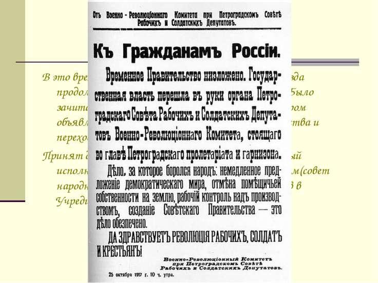 В это время на съезд прибывает Ленин. Работа съезда продолжена несмотря на от...