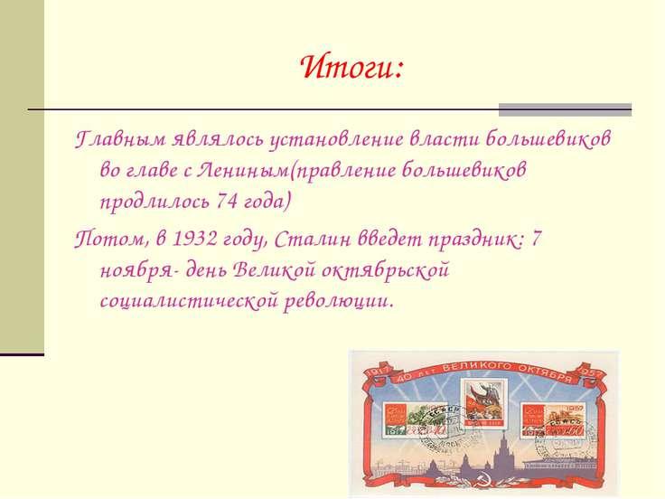 Итоги: Главным являлось установление власти большевиков во главе с Лениным(пр...