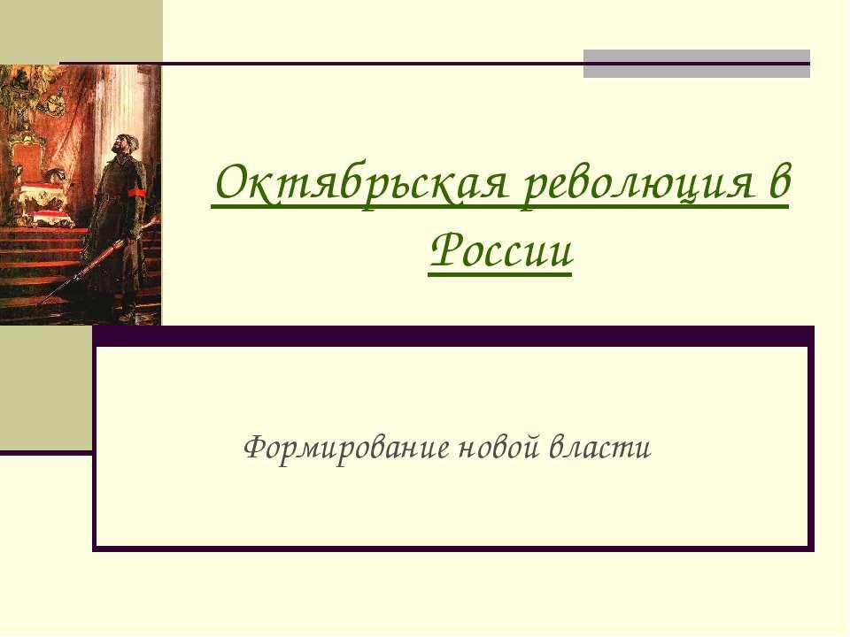 Октябрьская революция в России Формирование новой власти