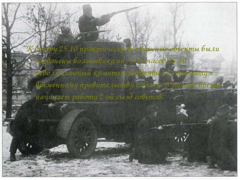 К вечеру 25.10 практически все важные объекты были захвачены большевиками. В ...