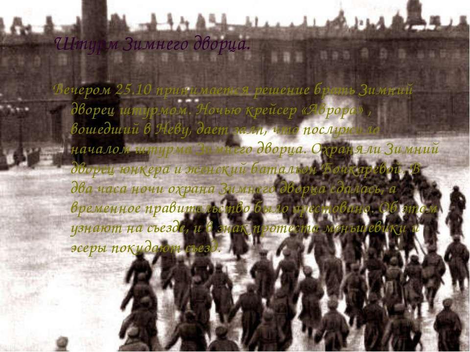 Штурм Зимнего дворца. Вечером 25.10 принимается решение брать Зимний дворец ш...