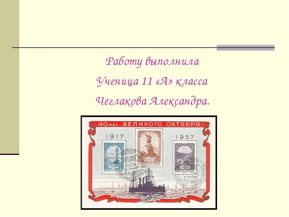 Работу выполнила Ученица 11 «А» класса Чеглакова Александра.