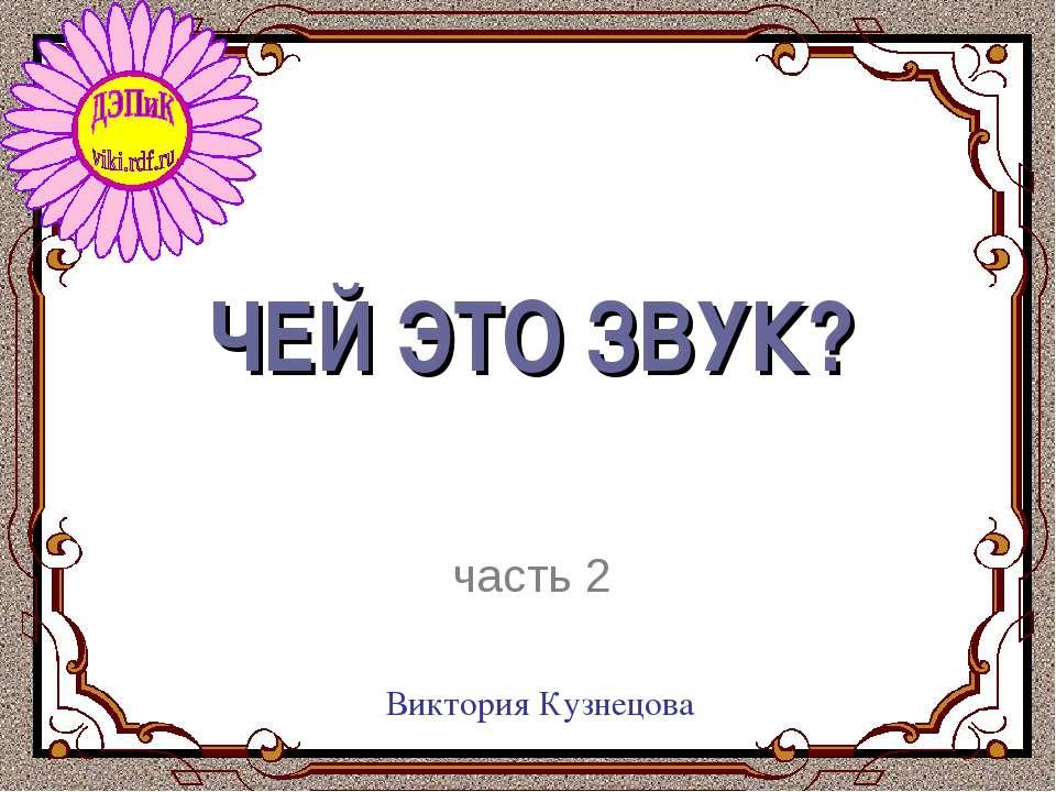ЧЕЙ ЭТО ЗВУК? часть 2 Виктория Кузнецова