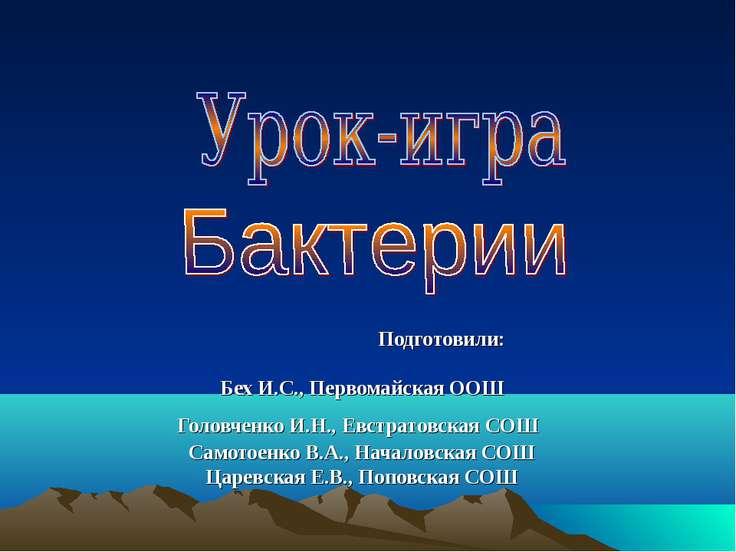Подготовили: Бех И.С., Первомайская ООШ Головченко И.Н., Евстратовская СОШ Са...