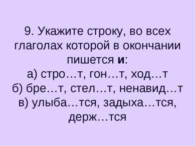 9. Укажите строку, во всех глаголах которой в окончании пишется и: а) стро…т,...
