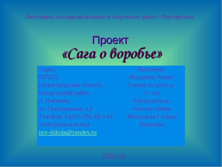 Проект «Сага о воробье» 2010 год Фестиваль исследовательских и творческих раб...