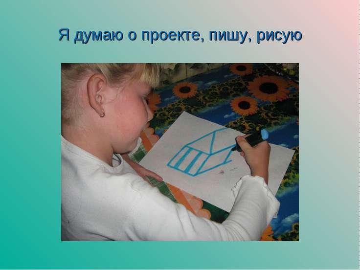 Я думаю о проекте, пишу, рисую