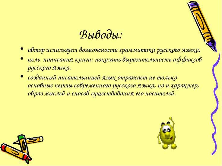 Выводы: автор использует возможности грамматики русского языка. цель написани...
