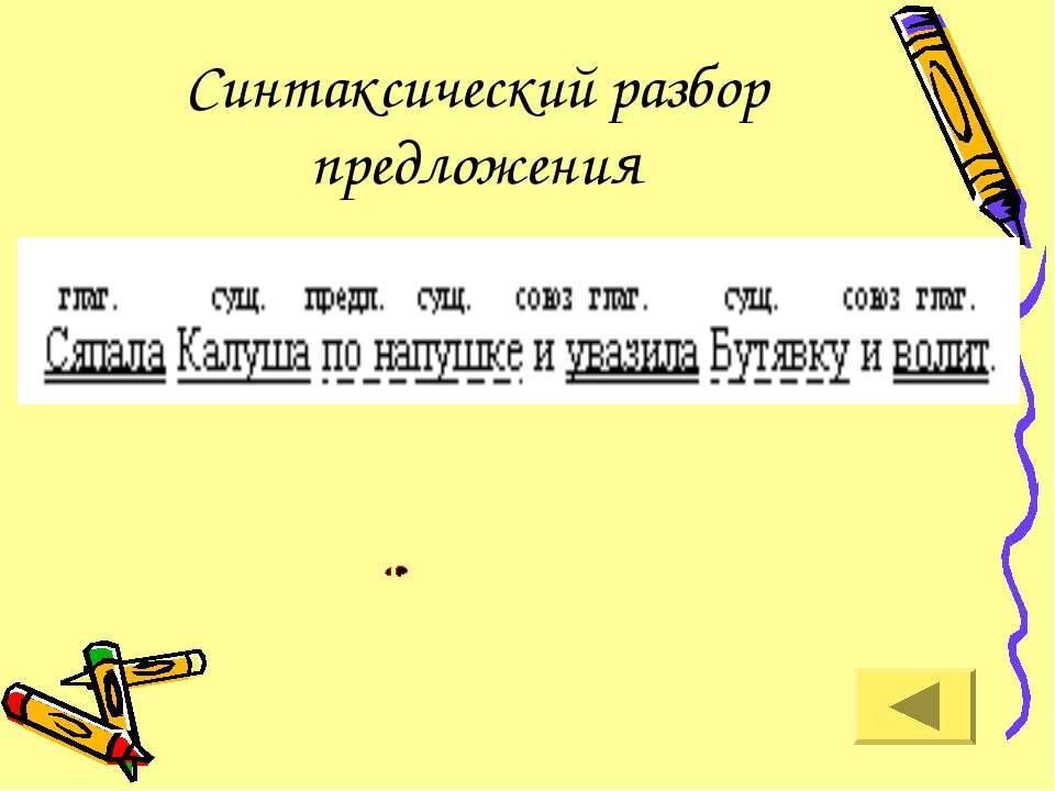 Синтаксический разбор предложения