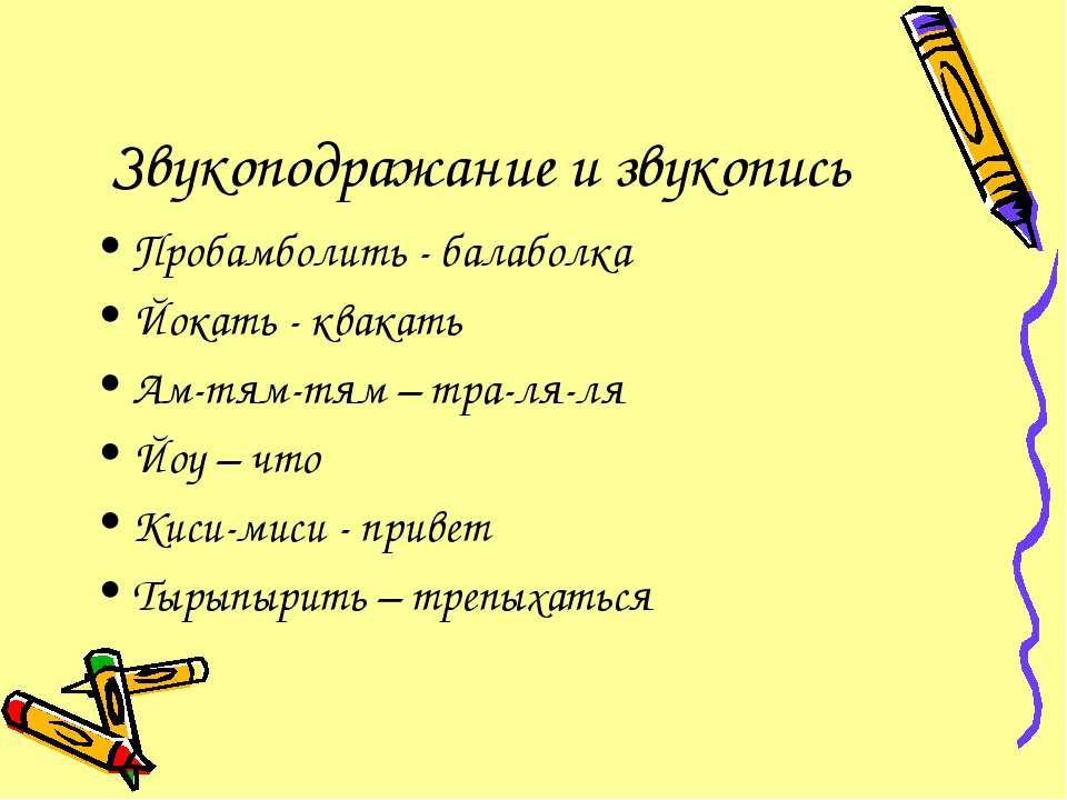 Звукоподражание и звукопись Пробамболить - балаболка Йокать - квакать Ам-тям-...