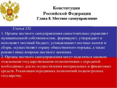 Статья 132 1. Органы местного самоуправления самостоятельно управляют муницип...