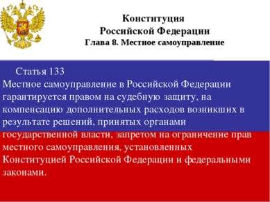 Статья 133 Местное самоуправление в Российской Федерации гарантируется правом...