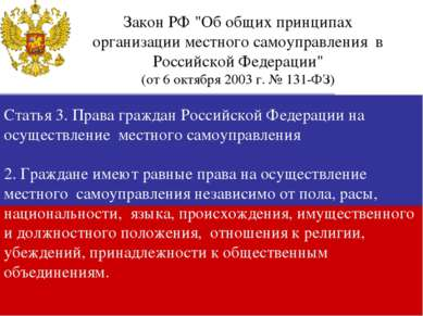 Статья 3. Права граждан Российской Федерации на осуществление местного самоуп...