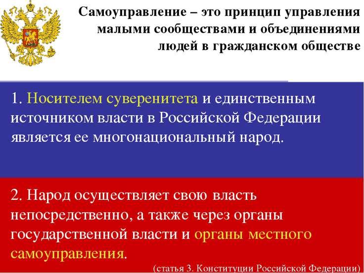 1. Носителем суверенитета и единственным источником власти в Российской Федер...