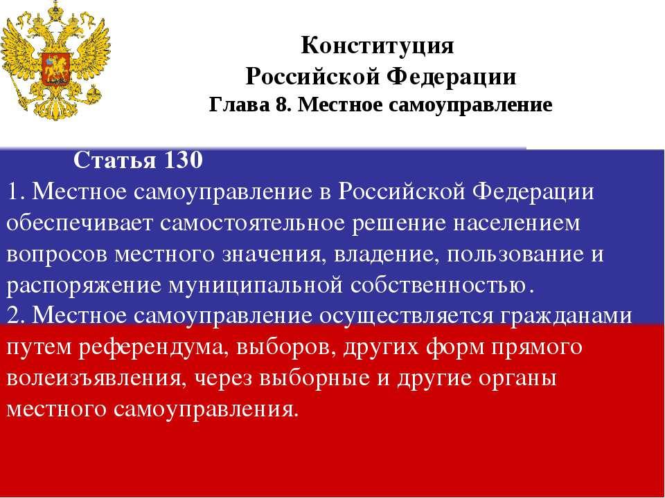 Статья 130 1. Местное самоуправление в Российской Федерации обеспечивает само...