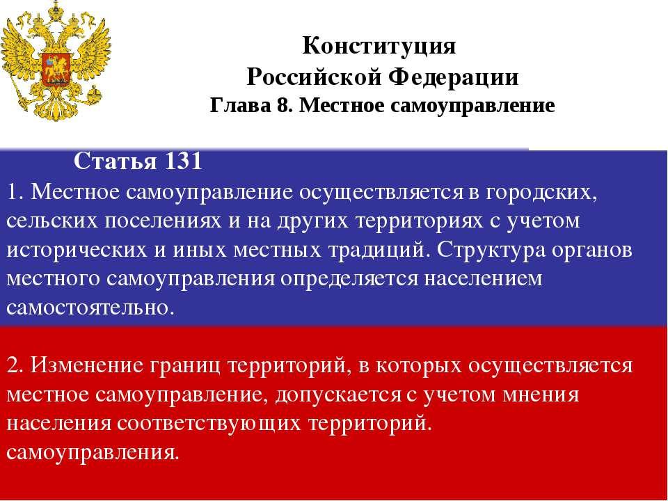 Статья 131 1. Местное самоуправление осуществляется в городских, сельских пос...
