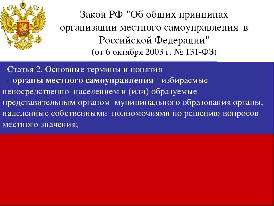 Статья 2. Основные термины и понятия - органы местного самоуправления - избир...