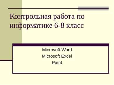 Контрольная работа по информатике 6-8 класс Microsoft Word Microsoft Excel Paint