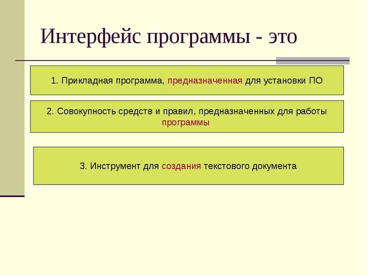 Интерфейс программы - это 1. Прикладная программа, предназначенная для устано...