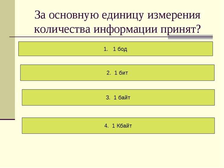 За основную единицу измерения количества информации принят? 1. 1 бод 2. 1 бит...