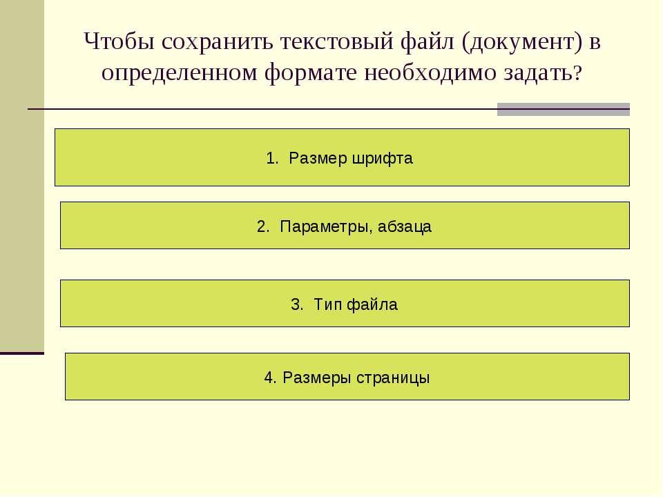 Чтобы сохранить текстовый файл (документ) в определенном формате необходимо з...