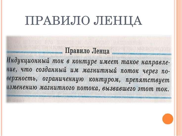ПРАВИЛО ЛЕНЦА