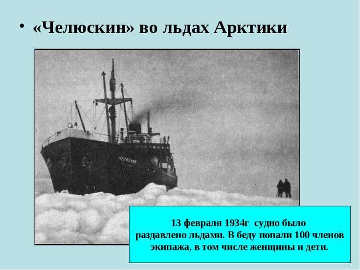 «Челюскин» во льдах Арктики 13 февраля 1934г судно было раздавлено льдами. В ...