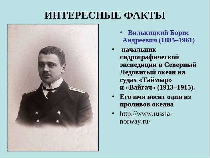 Картинки по запросу 1915 Впервые в истории мореплавания сквозным рейдом пройден путь из Владивостока в Архангельск