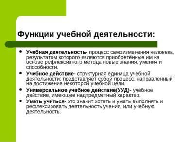 Функции учебной деятельности: Учебная деятельность- процесс самоизменения чел...