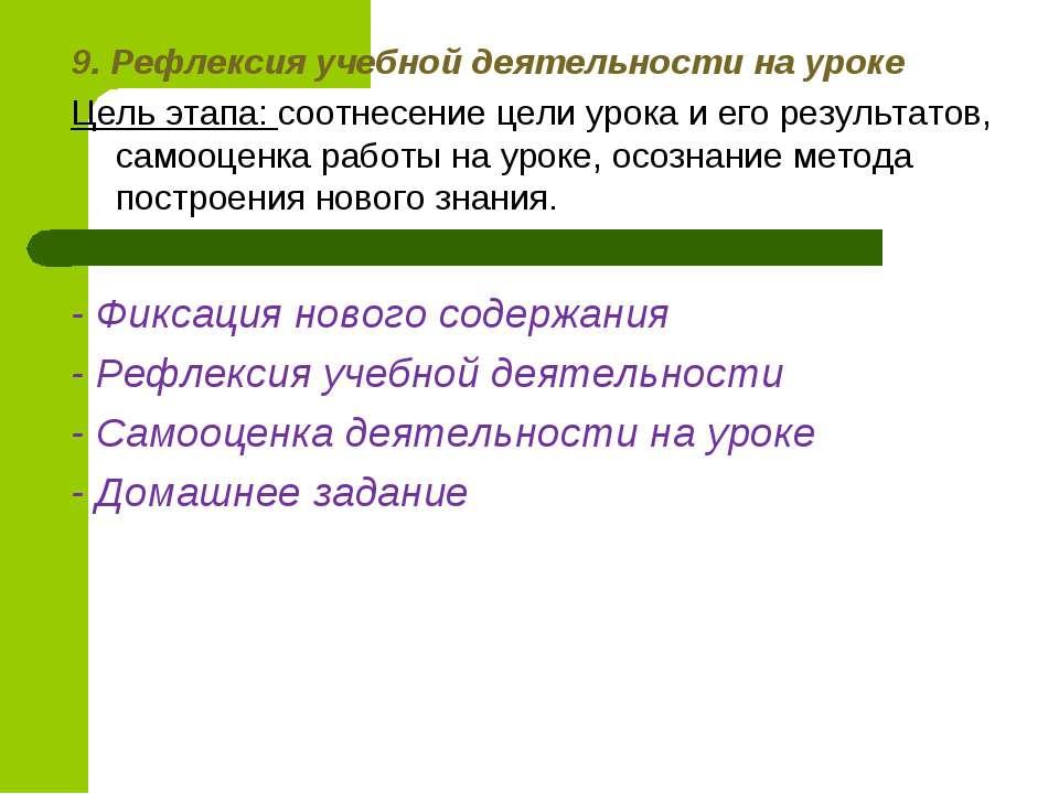 9. Рефлексия учебной деятельности на уроке Цель этапа: соотнесение цели урока...
