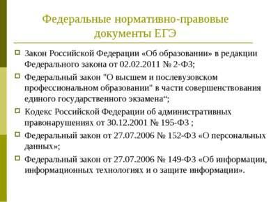 Федеральные нормативно-правовые документы ЕГЭ Закон Российской Федерации «Об ...